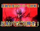 【メガテンD2】不死の果実イベントの高難易度チャレンジクエストに挑戦!コツコツでも、勝てばよいのです!【D×2真・女神転生リベレーション】