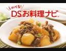 【実況】見えない画面でゲーム対決! part7【しゃべる!DSお料理ナビ】