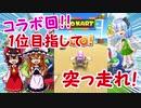 【ゆっくり実況・コラボ】霊夢と妖夢と魔理沙のマリオカート実況!