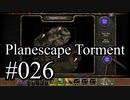 【日本語字幕】Planescape:Torment:Enhanced Edition #026