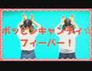 【踊ってみた】ポッピンキャンディ☆フィーバー!【ずか×える】