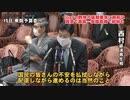 【放送事故!!】GoToをめぐり大乱闘。国会初の流血騒動。