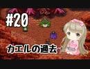 #20【SFC】クロノトリガー(Chrono Trigger)で癒される【女性実況】