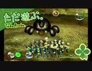 ただ遊ぶ。ピクミン!【#008】