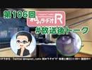 和みラヂオR 第106回 未公開トーク(放送後トーク)