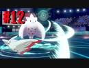 【実況プレイ】自分のペースで強くなるポケモン剣盾ランクバトル part12