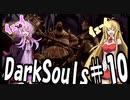 【DarkSoulリガバスター】初期体力で防具はつけない縛りで普通にプレイ#10【結月ゆかり】