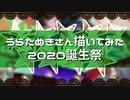 【描いてみた】うらたぬき誕生祭 2020 【祝ってみた】