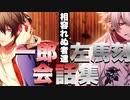 【ヒプマイARB】山田一郎&碧棺左馬刻 会話まとめ(喧嘩まとめ)【プレイ動画】