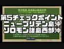 【艦これ】史上最大!2020梅雨イベ!その4【後段作戦OP~E5】