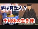 【千利休】夢は貧乏人!?稀代の茶人の生き方に迫ってみる!