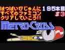 【メトロクロス】発売日順に全てのファミコンクリアしていこう!!【じゅんくりNo195_3】