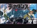 ピーターの反応 【デカダンス】 5話 Deca-dence ep 5 アニメリアクション