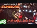 #8-1【姉妹実況】ハチの巣にされたじいさん(前編)【Minecraft Dungeons(マインクラフトダンジョンズ)】