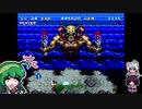 【ソウルブレイダー】ごり押しゲーマー東北ずん子のレトロゲーム攻略部 Part21【VOICEROID実況】