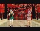 【東方MMD】夏服の妖夢と鈴仙で一心不乱【うどみょん】