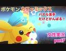 □■ポケモンカフェミックスをパズル苦手だけどがんばる実況 part7【女性実況】