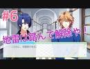 『うたの☆プリンスさまっ♪ Repeat LOVE』実況プレイPart6
