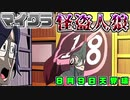 【マイクラ人狼】黒陣営が太すぎるッピ・・・!!2020年8月9日