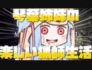 【MHW】琴葉姉妹の楽しい猟師生活 八日目【VOICEROID実況】