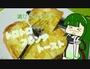 【夏の食パン祭り】【滅びろキッチン】 トロトロフレンチトースト