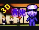 【青鬼3D】恐怖感が倍になった青鬼を実況プレイ【前編】
