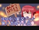 全員集合! 結城友奈は勇者である 花結いのきらめき実況プレイpart848