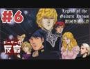 ピーターの反応【銀河英雄伝説】 6話 Legend of the Galactic Heroes ep6 アニメリアクション