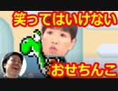 【放送事故】笑ってはいけないおせちんこwwwww#2【和田アキ子】【絶対に】【はねとび】【ツッコミ】