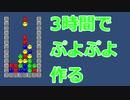 【Unity】3時間でぷよぷよ作るぞ!【チー牛】