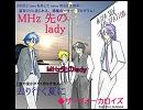 MHz先のlady(ザ・ヴォーカロイズ)(Lead Vocal 神威がくぽ)