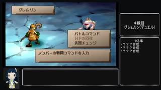 【サガフロ2】漢字縛りに挑戦 part3