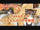 TakaさんがドラえもんのOPを熱唱!?【2020/08/08】
