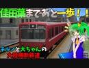 チルノと大ちゃんの大陸横断鉄道 第十九話