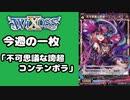 【WIXOSS】今週の一枚「不可思議な誇超 コンテンポラ」#48
