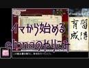 【elona】イマから始めるelonaのやりこみ part24【oomEX】