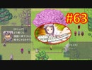 頭「咲-saki-」でオヴェルスの翼!#63:咲-saki-と共通点多い金賞受賞フリゲをゆっくり実況