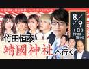 【DHC】2020/8/9(日)竹田恒泰 靖國神社へ行く【渋谷オルガン坂生徒会】