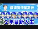 【にじさんじ甲子園】横須賀流星高校 2年目新入生まとめ【社築】