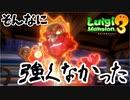 #6【ルイマン3】加糖ねおの「ルイージマンション3」【Switch】
