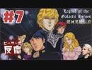 ピーターの反応【銀河英雄伝説】 7話 Legend of the Galactic Heroes ep7 アニメリアクション