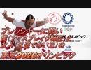 プレッシャーに弱い僕と友人の東京2020オリンピックPART1