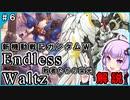 【新機動戦記ガンダムW】Endless Waltz 敗者たちの栄光の解説 #6 VOICEROID解説