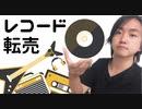【副業おすすめ】古物市場を使ったレコードの転売☆メリット・デメリット