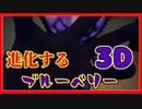 【青鬼】ホラーゲームの頂点!3Dで恐怖倍増 【青鬼3D】
