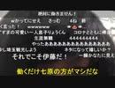 伊藤 伊藤放送室 2020-08-08 20-52 【】 後半 帰宅 酒