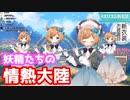 お花の妖精エリー・コニファーたちによる情熱大陸【にじさんじ】
