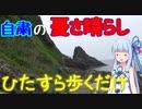 【北近畿弾丸旅行】#5:犬ヶ岬遊歩道をぶらつく【VOICEROID車載】