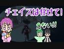 実況プレイ【第五人格】ハ「チェイスは任せて」【IdentityV】ア&チ「危ない!!」