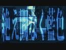 【歌ってみた】絶え間なく藍色【セライム】